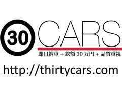 30CARSは安いからと言って手を抜きません!高い品質と安心をご提供できるよう日々努力を重ねています!!