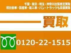 ◆関東圏無料出張買取強化中!◆下取車の出張買取も可能です◆故障車・不動車大歓迎◆お気軽にお電話ください!
