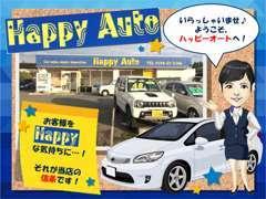 国産車から輸入車まで諸費用格安でご提供致します!是非当店へ!