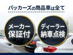 新車登録から3年間(国産車5年)のメーカー保証をお付けして納車いたしますので、ご遠方のお客様でも安心してご購入頂けます。