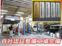 自社認証整備工場完売です。全車、安心の整備・保証付きで販売いたしております。