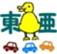 東亜自動車 null