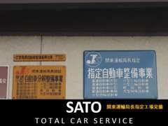 当社では、関東運輸局長指定の工場が併設されております。国家資格を持ったベテランスタッフが施工させていただきます。