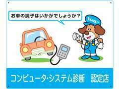 お車の調子はいかがでしょうか?当社ではコンピューター診断機を使って、お車の「健康チェック」をさせて頂いております。