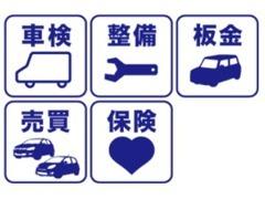 ご購入後も当店にお任せください!安心のカーライフをサポートいたします。