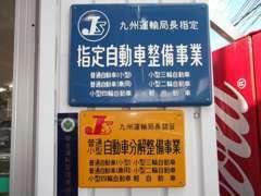 九州運輸局の指定工場ですので、車検や一般整備等、何でもお任せ下さい。熟練の整備士が丁寧に整備致します☆
