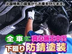 全車に車体下廻りの防錆塗装を施工しています。北国で車体を長持ちさせる嬉しいサービスです。