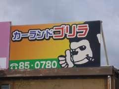 ゴリラの看板が目印です。ご来店の際はお電話下さい。