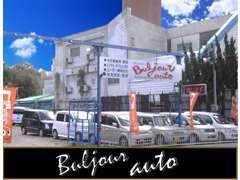 当店移転オープンしたてです!お客様により良いお車をご提供します!!!