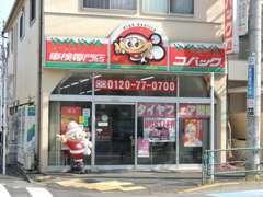 コバック代沢店にて、スーパーディスカウント車検を承っております。