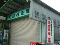 九州陸運局指定工場にて車検も格安にて行います。車検無しのお車も安心価格にて納車致します。