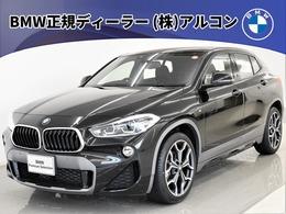 BMW X2 xドライブ18d MスポーツX ディーゼルターボ 4WD コンフォP HUD ACC オートT 19AW 弊社デモ