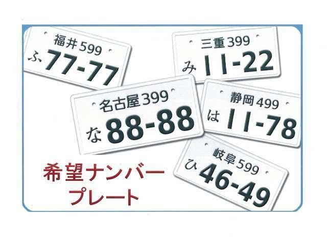 Aプラン画像:お好きな番号(ナンバー)で登録致します。あなただけの特別な番号にしませんか?