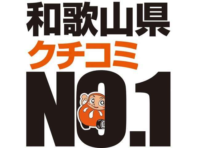 和歌山県クチコミ件数がNO.1になりました!たくさんの方にご購入いただいている証です!