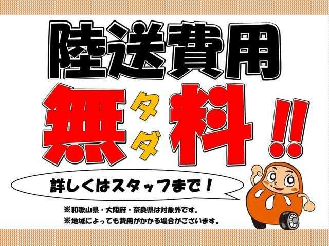 ☆和歌山県岩出市くるまだるまや自信の『だるまやパック』が諸費用に含まれています!ぜひ内容をご確認ください!お客様のカーライフをサポート致します!!