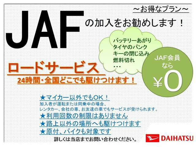 Aプラン画像:JAFの安心できるプランをご用意しております。