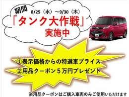 当社 豊富なタンク展示車を特選車プライスにてご提供しております。くわしくはお気軽にお問合せ下さい。