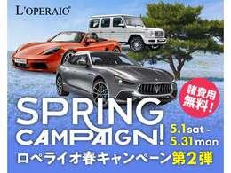 ただいま春のキャンペーン実施中です。詳しくはスタッフまでご連絡下さい。