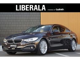 BMW 4シリーズグランクーペ 420i ラグジュアリー ACC ベージュレザー Pリアゲート ドラレコ