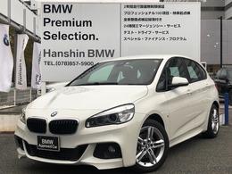 BMW 2シリーズアクティブツアラー 218d Mスポーツ パーキングサポートPKG電動シートLEDライト