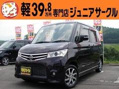 日産 ルークス の中古車 660 ハイウェイスター 岐阜県恵那市 59.8万円