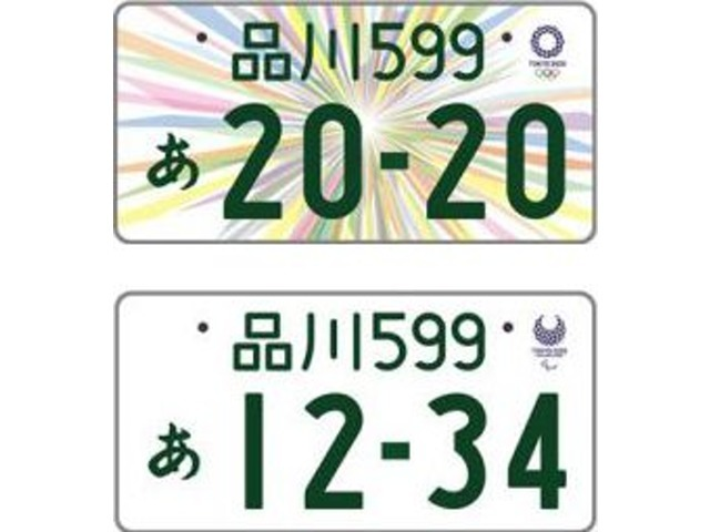 Aプラン画像:図柄入りナンバープレートでご登録致します!お好きな数字を4桁お選び頂けます!軽自動車・普通車対応しています!