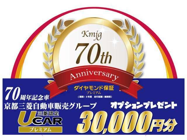 2021年7月~9月限定!期間中、70周年記念対象車の認定プレミアム保証中古車(3年間走行距離無制限保証付き)をお買い上げいただきますと、オプション3万円分プレゼントいたします。
