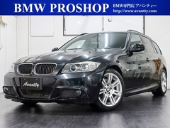 BMW 3シリーズツーリング の中古車 320i Mスポーツパッケージ 神奈川県横浜市都筑区 67.0万円