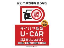 こちらの車両は安心のダイハツ認定U-CARです。