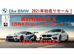 2021年 初売りSALE!成約特典3万円クーポンプレゼント 詳しくはお問い合わせください。