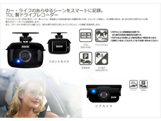 Bプラン画像:ドライブをもっと安心安全快適に。今では車のマストアイテム!