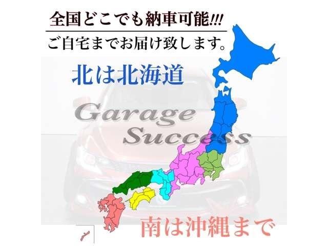 ★全国陸送可能!!!陸送費用の相談などは当店スタッフまで★