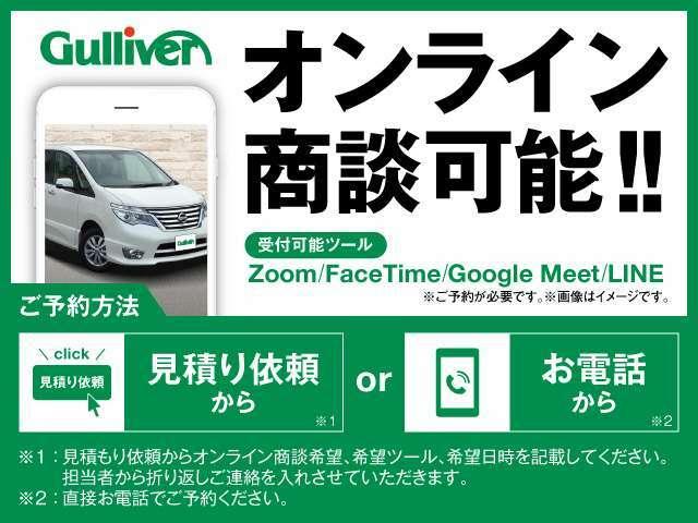 来店はできないが、クルマは欲しい!そんなお客様の為にビデオ通話商談が可能です!・Zoom・FaceTime・Google Meet・Line対応いたします!