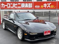 マツダ RX-7 の中古車 タイプRB バサースト 大阪府羽曳野市 237.7万円