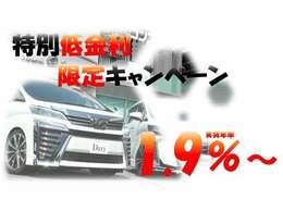 特別低金利1.9%~!!☆頭金0円、最長120回払い可能、残価設定 Order Made Loan♪