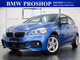 BMW 2シリーズアクティブツアラー 218i Mスポーツ コンフォート&PサポートPKG Dアシスト