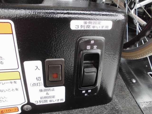 3列目車いす用後退防止ベルト&電動固定装置のスイッチ。