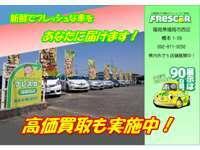 フレスカー 福岡西店