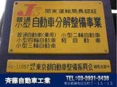 当社は関東陸運局認証の整備工場です。車検、整備、修理はもちろんの事、納車前点検もお任せください。