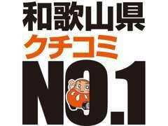 和歌山県クチコミ件数NO.1!たくさんのお客様にご好評いただいております。