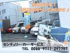 本店(茨木店)です。格安車両を中心にラインナップ♪高価買い取りOK!お気軽にご相談くださいませ。