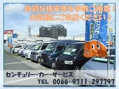 高槻支店です!軽自動車、小型車中心です。府道14号唐崎西交差点の近くです。