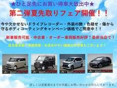 令和3年夏を先取りフェア開催!!お買い得車多数・新車販売好評!事前連絡お願い致します!