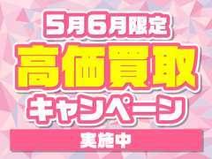 最低1万円買取保証(普通車)お客様が現在お乗りのお車の査定はお電話にてお気軽にお問合せ下さい。