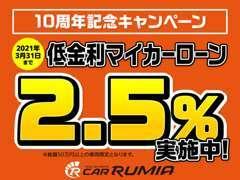 低金利マイカーローンキャンペーン実施中!ローンで車の購入を検討されている方にお勧め!