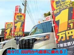 頭金なしの定額リース!月々コミコミ11,000円から新車に乗れます♪出費を抑えて新車に乗りたい方必見です!