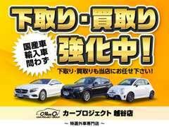 遠方のお客様にも多数の販売い実績がございます。車を見に来れないお客様でも、安心して頂けるよう、頑張りますのでご相談下さい