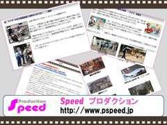 HPに撮影実績や業務内容など細かく記載してあります。是非ご覧になって下さい!  http://www.pspeed.jp