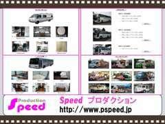 当店独自のオーダーメイド車などがアップされています♪   http://www.pspeed.jp/tokushusha/index.html