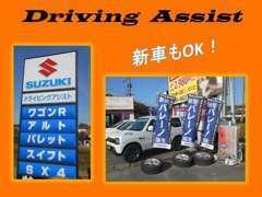 新車販売にも対応しております!当店は特にスズキ車に強いです!!